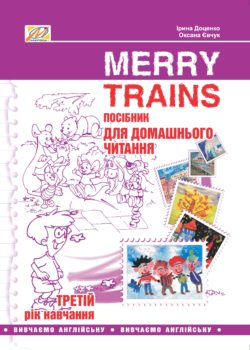 MarryTrains-3
