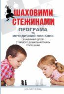 Шаховими стежинами ПРОГРАМА старший дошкільний - 2017