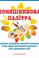 Title_Kaluska-SON-PALITRA-KTP-2016