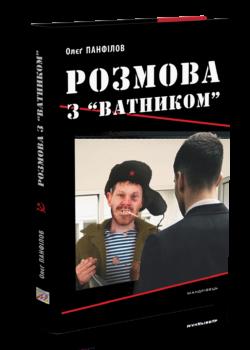 Panfilov-VATNIK-3D