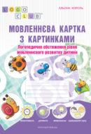 Title_Альона-Король2017