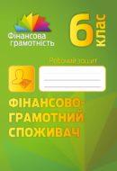 Фінансова ГР -6 klas-PR