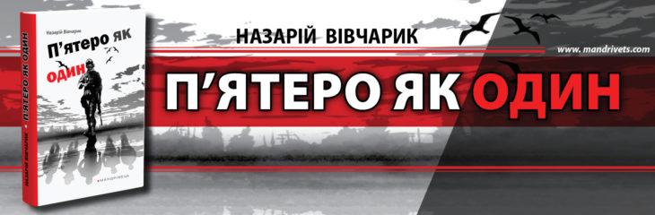 П'ятеро як один, повість, Вівчарик Назарій Олександрович, книга, новинка, бестселер, книжка-бестселер