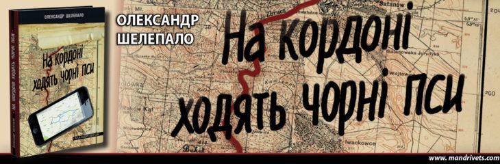 На кордоні ходять чорні пси, детектив, Шелепало Олександр Григорович, український детектив, найкращі українські детективи