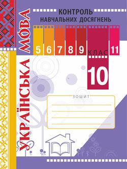 Title_UKR-Mova_KONTROL-10_klas-2015_Q_enl