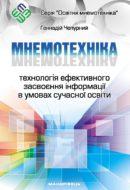COVER_CHEPURNUY-Mnemotehnika_Q-2017