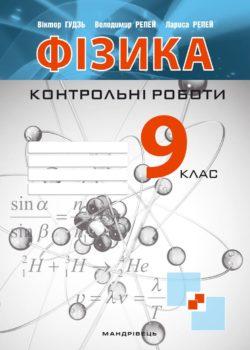 фізика КР 9 клас_ 2017