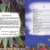 Малятам про кошенят_казки для дітей та дорослих _2017_ Бакуменко_978-966-944-033-4_1