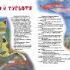 Малятам про кошенят_казки для дітей та дорослих _2017_ Бакуменко_978-966-944-033-4_4
