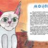 Малятам про кошенят_казки для дітей та дорослих _2017_ Бакуменко_978-966-944-033-4_7