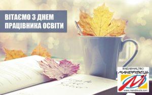 den_pracivnuka_osvitu_2017