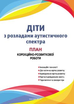 Діти з розладами аутичного спектра _ План корекційно-розвиткової роботи_ Семизорова 2017