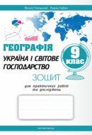 Географія_Україна і світове господарство зошит для практичних робіт та досліджень 9 клас Гілецький 2017