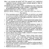 Методичні рекомендації_Моє_перше_мовне_портфоліо_Кулікова Інна 2017 _083