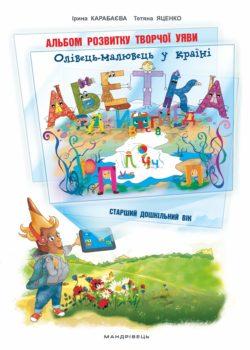 Олівець-малювець у країні Абетка _ альбом розвитку творчої уяви для роботи з дітьми старшого дошкільного віку_Карабаєва_ 2017_