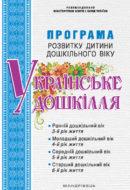 Title_Bilan_UKR-Doshkillya_Q-2017__