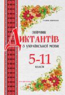 Збірник диктантів з української мови_ 5-11 класи _Корицька_ 2017