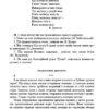 Збірник диктантів з української мови_ 5-11 класи _Корицька_ 2017 6