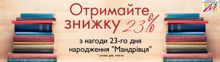 сайт_23 відсотки знижки з нагоди дня народження видавництва _Мандрівець_