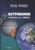 Астрономія_ готуємося до олімпіад _ навчальний посібникд_978-966-944-029-7 Гудзь Віктор 2017