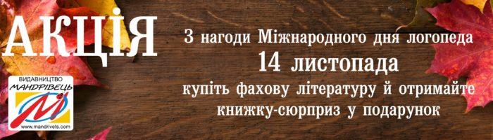 ___Мандрівець_акція_до Міжнародного дня логопеда