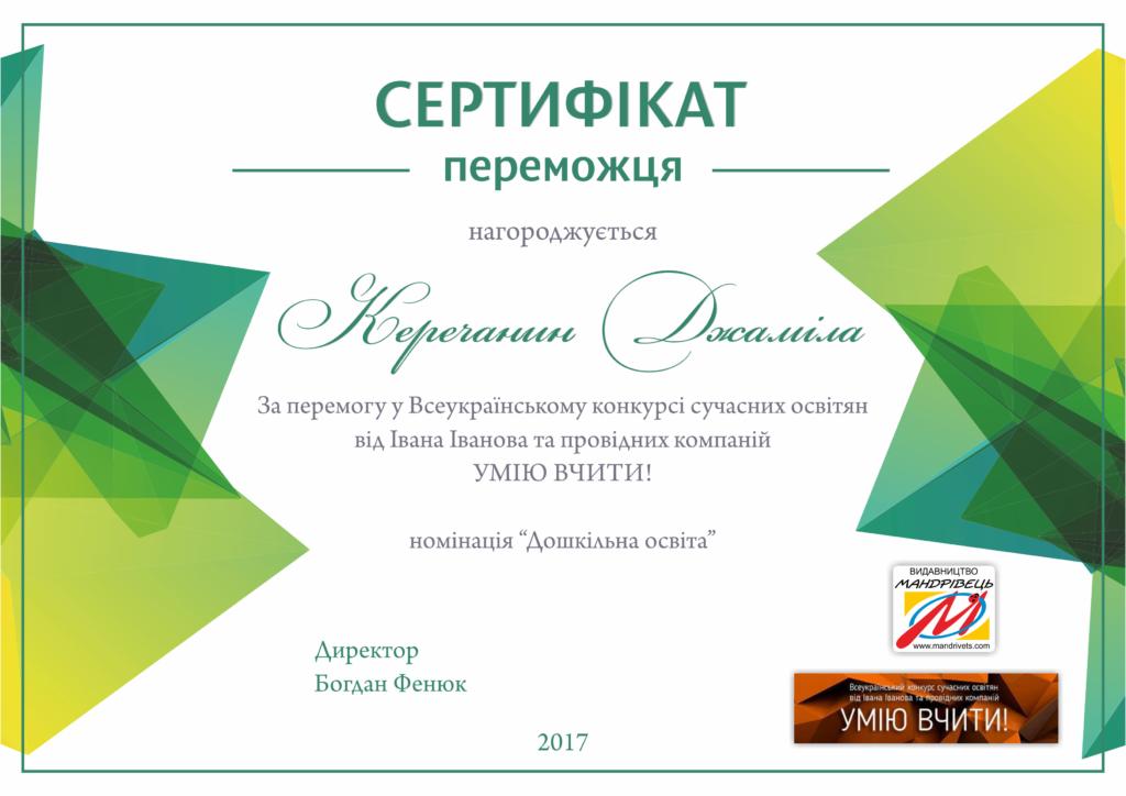 СЕРТИФІКАТ-2017_2