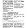 Юний географ-краєзнавець_ навчальний посібник для факультативних занять. 6–11 класи _ за заг. редакцією Р. Д. Чобана 978-966-944-007-5 2017 7