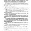 Юний географ-краєзнавець_ навчальний посібник для факультативних занять. 6–11 класи _ за заг. редакцією Р. Д. Чобана 978-966-944-007-5 2017 9