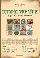 Історія України_візуальні тестові завдання 978-966-944-030-3 Брецко Федір 2018