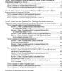 Історія України_візуальні тестові завдання 978-966-944-030-3 Брецко Федір 2018 271