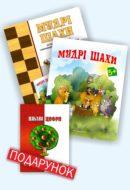 Комплект для навчання дошкільника гри у шахи + ПОДАРУНОК