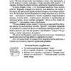 Казкоуспіх_збірник дидактичних матеріалів _ 978-966-944-032-7 _ 2018_ Гаврильчук Людмила Юріївна _5