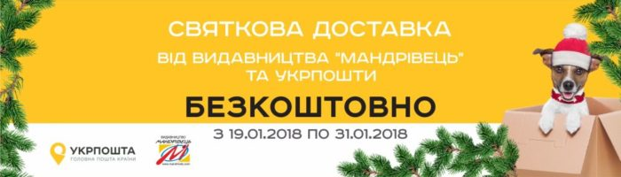 укр пошта_акція_сайт