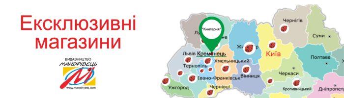 Карта_Кременець