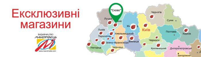 Карта_Рівне