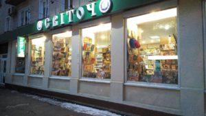 Книгарня Світоч, м. Черкаси - ексклюзивний магазин від видавництва Мандрівець 1