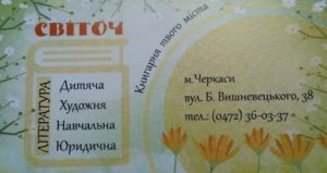 Книгарня Світоч, м. Черкаси - ексклюзивний магазин від видавництва Мандрівець 7