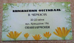Книгарня Світоч, м. Черкаси - ексклюзивний магазин від видавництва Мандрівець 8