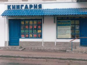 Книгарня _ Кременець _ Ексклюзивний магазин від видавництва Мандрівець 1