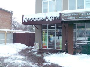 Книжкова хата, м. Вінниця, ексклюзивний магазин від видавництва Мандрівець 2