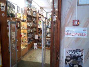 """Книжковий супермаркет """"Буки"""" – ексклюзивний магазин від видавництва """"Мандрівець"""" у м. Кропивницький 7"""