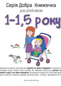 Серія Добра Книжечка 1-1,5 років ISBN 978-966-944-022-8 Мандрівець 2018 1