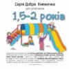 Серія Добра Книжечка 1,5-2 років ISBN 978-966-944-023-5 Мандрівець 2018 1