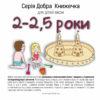 Серія Добра Книжечка 2-2,5 років ISBN 978-966-944-024-2 Мандрівець 2018 1