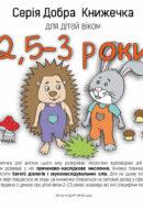 Серія Добра Книжечка 2,5-3 років ISBN 978-966-944-025-9 Мандрівець 2018 1