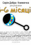 Серія Добра Книжечка 3-6 місяців ISBN 978-966-944-020-4 Мандрівець 2018 1