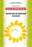 Навчально методичний посібник Соняшник 2014