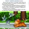 Кексик_Книга02_посторінково_Страница_03