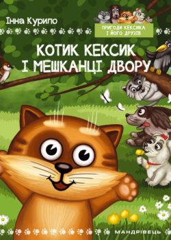 Котик Кексик і мешканці двору_Мандрівець 2018 Інна Курило 978-966-944-045-7