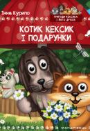 Котик Кексик і подарукнки_ Мандрівець 2018_ Інна Курило